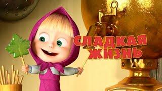 """getlinkyoutube.com-Маша и Медведь - Песня """"Сладкая жизнь"""" (Сладкая жизнь)"""