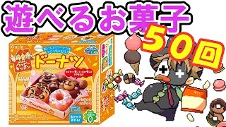 getlinkyoutube.com-『遊べるお菓子』ハッピーキッチン ドーナツ#50