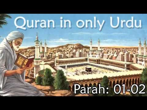 Quran in Only Urdu   PARAH  01 02   Audio Recitation in Urdu   Quran Tilawat