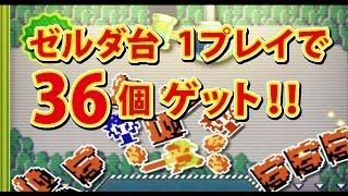 getlinkyoutube.com-【バッジとれーるセンター】3DS ゼルダ台 1プレイ 36個ゲット