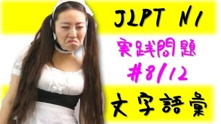 getlinkyoutube.com-JLPT N1 文字語彙 実践問題 #8/12 日本語能力試験 Learn Japanese