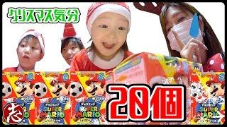 getlinkyoutube.com-【チョコエッグ】一番早くチョコエッグを開けれるのはダレ!?クリスマス気分でスーパーマリオスポーツ2BOX開封♪ #1489