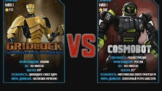 getlinkyoutube.com-Real Steel WRB Gridlock VS Cosmobot