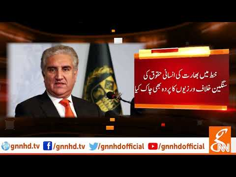 FM Qureshi writes to UN Secretary General about occupied Kashmir situation