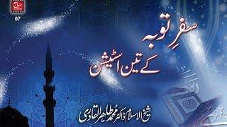 getlinkyoutube.com-Safar e Tauba ky 3 Station by Shaykh-ul-Islam Dr. Muhammad Tahir-ul-Qadri