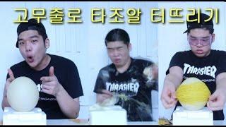 "getlinkyoutube.com-""고무줄로 타조알 터뜨리기""(역대급핵폭탄) - 스팀보이 (rubber band vs ostrich egg)"