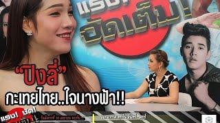 "getlinkyoutube.com-ปิงลี่ กระเทยไทย...ใจนางฟ้า!!! : ""แรงชัดจัดเต็ม"" 15/04/58"