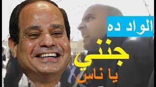 getlinkyoutube.com-السيسي إتجنن بسبب الراجل ده. لا يفوتك. شير و إعجاب مصر الآن