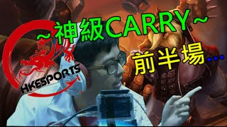 HKE vs JT-game1特哥這場超猛不唬,一個怒CARRY「前半場」