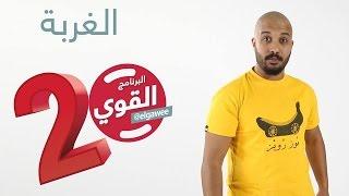 getlinkyoutube.com-#الغربة #البرنامج_القوي #الموسم_الثاني elGawee#