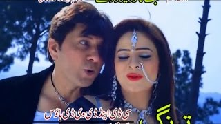 getlinkyoutube.com-Pashto New Song 2016 Shahsawar And Nazia Iqbal Pezwan HD Film Muhabbat Kar Da Lewano De