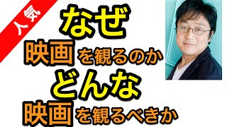 getlinkyoutube.com-【神回】町山智浩 なぜ映画を観るのか?どんな映画を観るべきか?