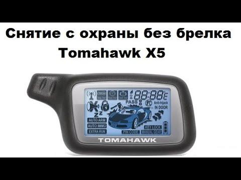Снятие с охраны без брелка Tomahawk X3 X5
