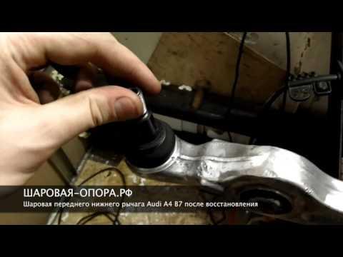 Восстановление шаровой опоры в составе нижнего переднего рычага Audi A4 B7