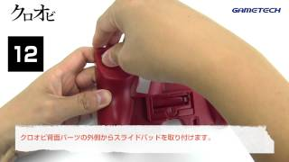 getlinkyoutube.com-3DS LL用ハンティング専用グリップ改造パーツ『クロオビ』 組み立て方法
