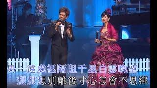 getlinkyoutube.com-陳浩德 / 方伊琪 - 天涯孤客 (陳方開心友情對唱演唱會)