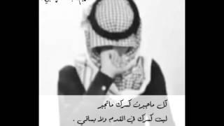 getlinkyoutube.com-#شيلة - كل ماجبرت كسرك ماتجبر . أداء : ظافر الحبابي 2015.