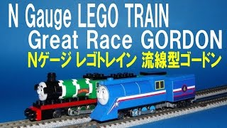 getlinkyoutube.com-Thomas & friends The Great Race (Ngauge LEGO Train Shooting Star GORDON) Nゲージレゴトレインきかんしゃトーマス 流線型ゴードン