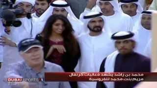 getlinkyoutube.com-تقرير عن كرنفال الشيخة مريم بنت محمد للفروسية 11 _ 5 _ 2013