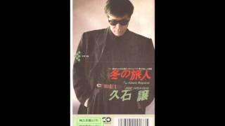 getlinkyoutube.com-久石譲 冬の旅人(シングルVer:TV主題歌Ver)