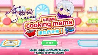 【舞秋風小遊戲時間】cooking mama 料理媽媽