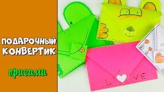 getlinkyoutube.com-Оригами Конверт Весёлая открытка из бумаги