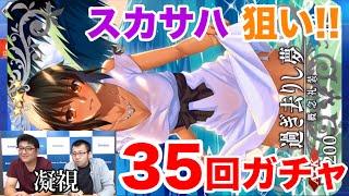 getlinkyoutube.com-【Fate/Grand Order】期間限定「600万DL記念ピックアップ召喚」スカサハ狙いで35回チャレンジ!!【ほぼ最速ガチャ実況】