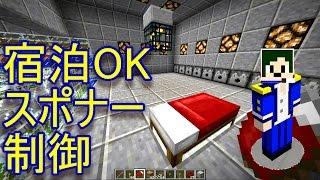 getlinkyoutube.com-【Minecraft】湧き制御式スポナー(宿泊OK)【へぼてっく】