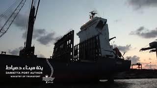 ميناء دمياط يشارك في مبادرة أصداء الأمل للوقوف مع جميع العاملين بالصفوف الاولى في مجال النقل البحري