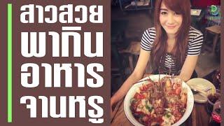 getlinkyoutube.com-บางอ้อ :  อร่อยไม่ธรรมดา ราคาแพงเว่อร์ (06 มี.ค.2559)