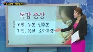getlinkyoutube.com-'콜록콜록' A형 독감 기승 / YTN