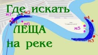 getlinkyoutube.com-Рыбалка на пенопласт.  Места лова леща