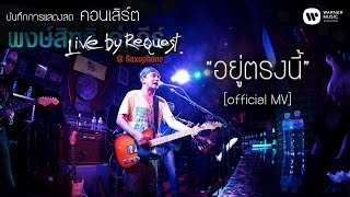 getlinkyoutube.com-พงษ์สิทธิ์ คำภีร์ - อยู่ตรงนี้ Live by Request@Saxophone【Official MV】