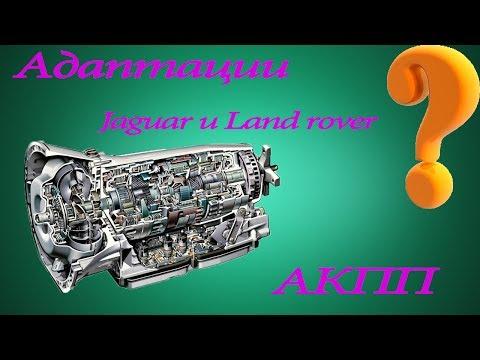 Адаптации АКПП на Land Rover & Jaguar