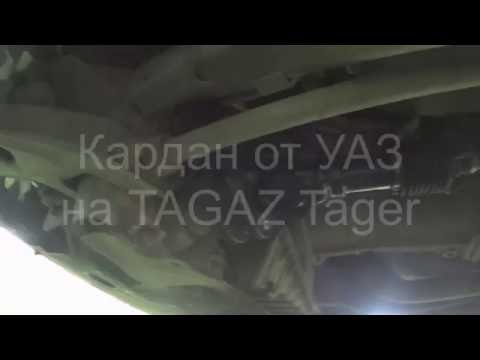 Кардан от УАЗ на TAGAZ Tager