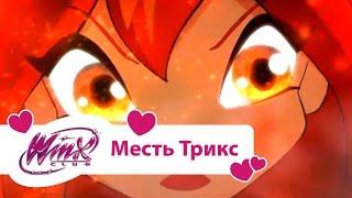 getlinkyoutube.com-Винкс Клуб - Месть Трикс (Winx club Movie) | Мультики про фей для девочек