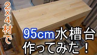 getlinkyoutube.com-【DIY】2x4材で95cm水槽台を自作してみた!