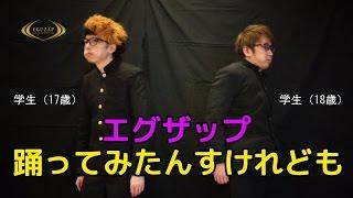 getlinkyoutube.com-ライザップ 「EGUZAP」 【踊ってみたんすけれども】 エグスプロージョン