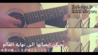 getlinkyoutube.com-اغنية فـلم kimi no na wa  ـ(yume touru) مترجمه عربي