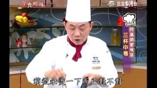 getlinkyoutube.com-阿基師家常菜 三杯中卷