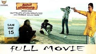 getlinkyoutube.com-Thulli Vilayadu - Full Movie | Prakash Raj | Deepthi Nambiar | Yuvaraj | Sentrayan