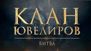 getlinkyoutube.com-Клан Ювелиров. Битва (75 серия)