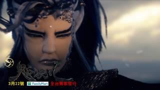 金光御九界之魆妖紀片頭OP(全球獨家大首播)