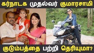 கர்நாடக முதலமைச்சர் குடும்ப புகைப்படங்கள் | Tamil News | Tamil Seithigal | Latest News
