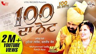 100 Da Note | Mohd Sadiq Ranjit Kaur | Punjabi Juke Box | Vital Records Latest