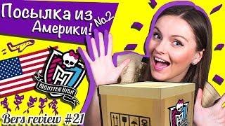 Посылка из Америки №2 с Монстер Хай, распаковка/ Monster High dolls parcel,EAH, unboxing