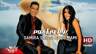 getlinkyoutube.com-Youm Wara Youm - Samira Said يوم ورا يوم - سميرة سعيد