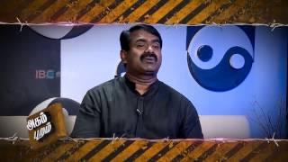 Agam Puram | Seeman Special Interview | Part 1 | IBC Tamil TV
