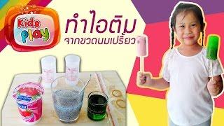 getlinkyoutube.com-DIY ทำไอติมแท่งจากขวดนมเปรี้ยว