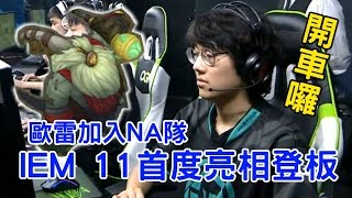 【IEM 11】JTeam vs IMT 精華